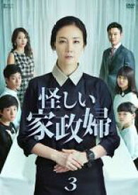 【中古】DVD▼怪しい家政婦 3(第5話、第6話)【字幕】▽レンタル落ち【韓国ドラマ】