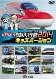 【中古】DVD▼日本列島 列車大行進 2014 キッズバージョン▽レンタル落ち
