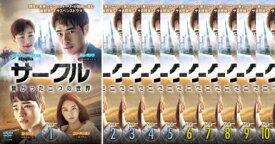 全巻セット【送料無料】【中古】DVD▼サークル 繋がった二つの世界(10枚セット)第1話〜第18話 最終【字幕】▽レンタル落ち【韓国ドラマ】