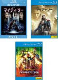 【送料無料】【中古】Blu-ray▼マイティ・ソー(3枚セット)1、ダーク・ワールド、バトルロイヤル ブルーレイディスク▽レンタル落ち 全3巻