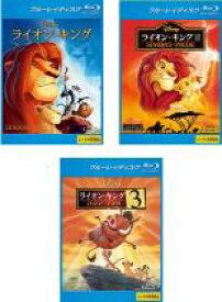 【送料無料】【中古 Blu-ray】▼ライオン・キング(3枚セット)1、2 シンバズ・プライド、3 ハクナ・マタタ ブルーレイディスク▽レンタル落ち 全3巻【ディズニー】