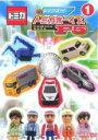 【中古 DVD】▼レッツゴー!トミカボーイズF5 vol.1(第1話〜第6話)