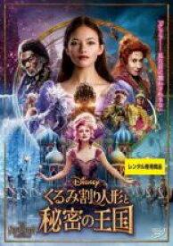 【中古】DVD▼くるみ割り人形と秘密の王国▽レンタル落ち