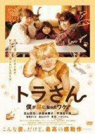 【中古】DVD▼トラさん 僕が猫になったワケ▽レンタル落ち