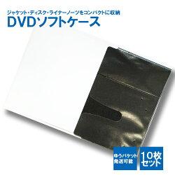 DVDソフトケースCD/DVD対応1枚収納10枚セットブラック