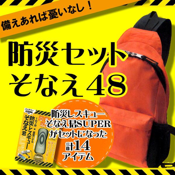 【訳あり】【災害時、48時間を乗りきる!】防災セット そなえ48 + 1台7役 蓄電できる 防災レスキューそなえ君SUPER セット【主婦の友社】