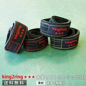 \アウトレット/ king2ring レザーリストストラップ ST5 (ペア)