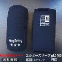 \送料無料/ king2ring 肘サポーター エルボースリーブ ニーラップ 7mm厚 pk2400pro