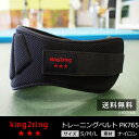 \送料無料/ king2ring トレーニングベルト ウェイトリフティング ベルト 3サイズ pk765