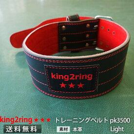 \送料無料/ king2ring パワーベルト トレーニングベルト 10ホール pk3500 light