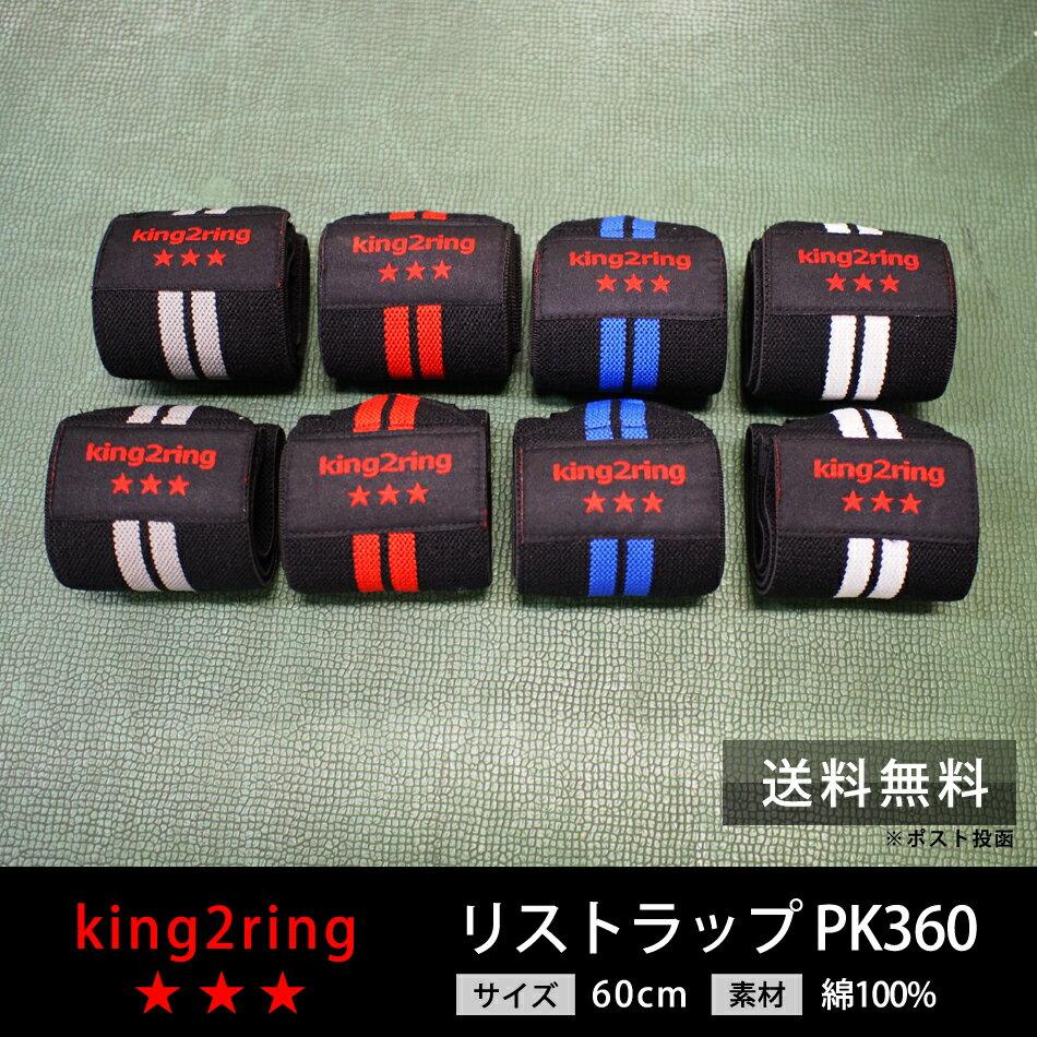 \送料無料/ king2ring リストラップ 60cm リストストラップ