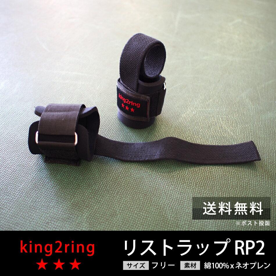 \送料無料/ king2ring リストラップ リストストラップ RP2