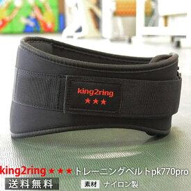 \送料無料/ king2ring トレーニングベルト ウェイトリフティング ベルト 3サイズ pk770 pro