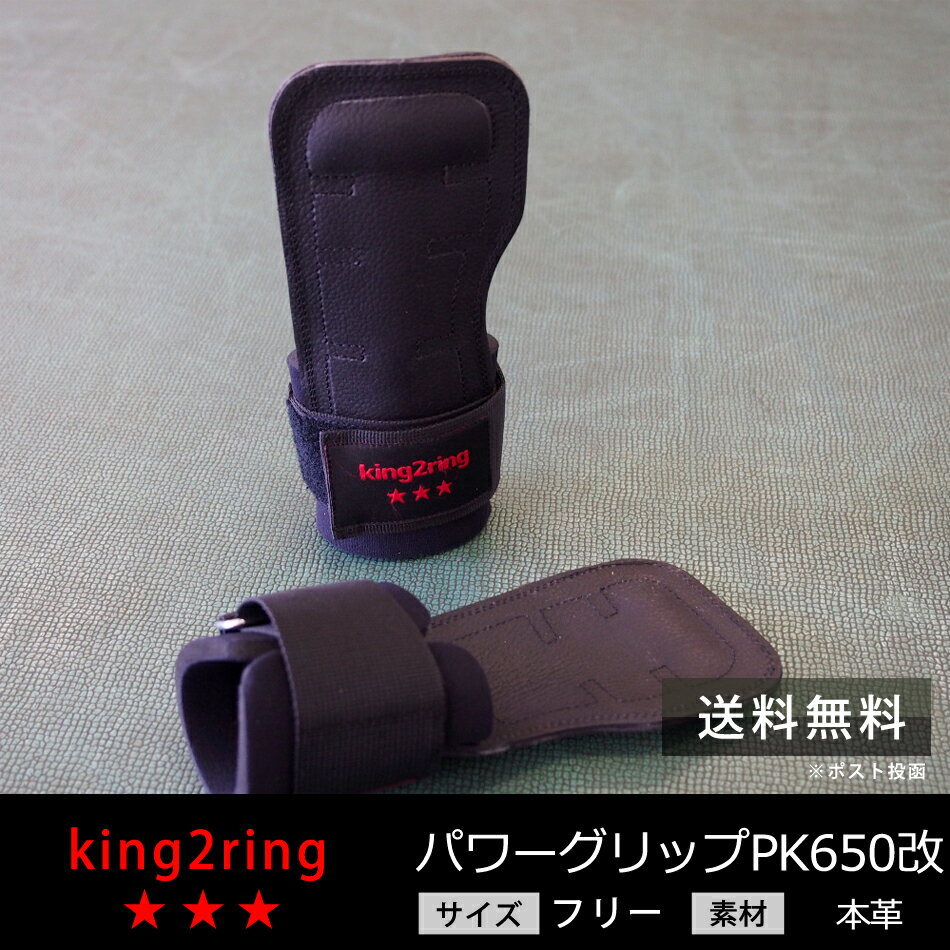 \送料無料/ king2ring パワーグリップ 本革タイプ pk650改