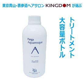 【あす楽】レラ・パルガ アクアレスク 大容量ボトル(弱酸性うるおいミスト)【弱酸性 洗い流さないトリートメント】【10P03Dec16】