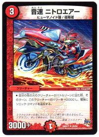 デュエルマスターズ 音速ニトロエアー (DMR17 49/94) 火文明 アンコモン Rev:燃えろドギラゴン!! 【中古】シングルカード