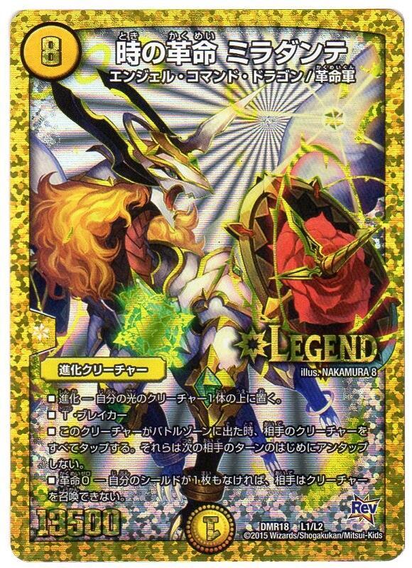 デュエルマスターズ 時の革命ミラダンテ(DMR18 L1/L2)光文明 レジェンドカード(通常版) Rev:時よ止まれミラダンテ!! 【中古】シングルカード