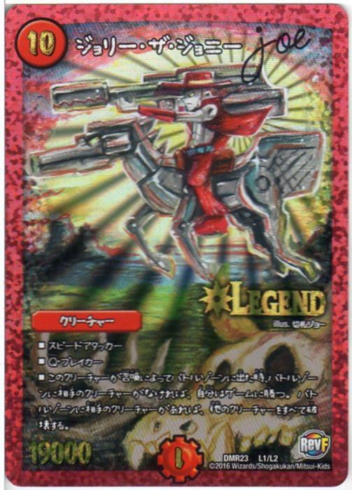 デュエルマスターズ ジョリー・ザ・ジョニー Joe(DMR23 L1/L2) 火文明 レジェンドカード/通常版 RevF:ドギラゴールデンVSドルマゲドンX 【中古】シングルカード