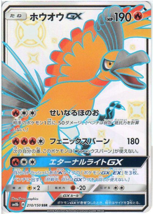 ポケモンカードゲーム ホウオウGX (SM8b 210/150) SSR 【中古】シングルカード