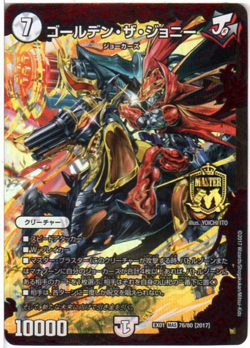 デュエルマスターズ ゴールデン・ザ・ジョニー (DMEX01 76/80) ゼロ文明 MAS/マスタカード [ゴールデン・ベスト] 【中古】シングルカード