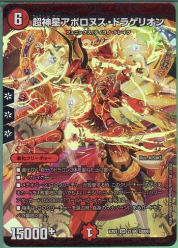 デュエルマスターズ 超神星アポロヌス・ドラゲリオン (DMEX01 21/80) 火文明 SR/スーパーレア [ゴールデン・ベスト] 【中古】シングルカード
