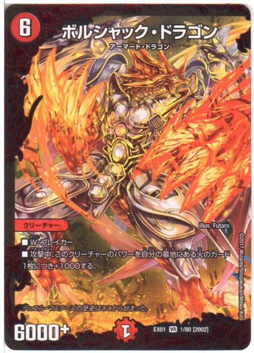 デュエルマスターズ ボルシャック・ドラゴン (DMEX01 1/80) 火文明 VR/ベリーレア [ゴールデン・ベスト] 【中古】シングルカード