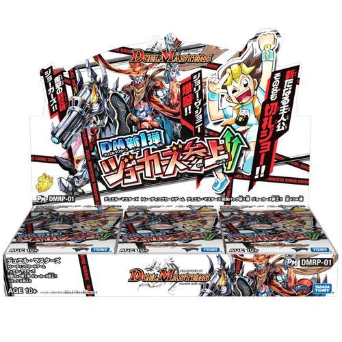 《おまけ付き》デュエルマスターズTCG 〔DMRP-01〕拡張パック新1弾 ジョーカーズ参上!! 【新品BOX】30パック入り[2017年3月25日発売]
