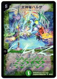 【中古】デュエルマスターズ 大神秘ハルサ (S5/S5/Y7) 30弾 自然文明 スーパーレア シングルカード