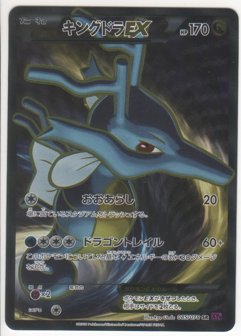 ポケモンカードゲーム キングドラEX (XY10 085/078)SR 【中古】シングルカード