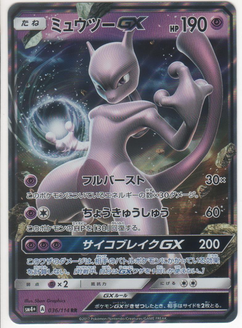 ポケモンカードゲーム ミュウツーGX (SM4+ 036/114)RR 【中古】シングルカード