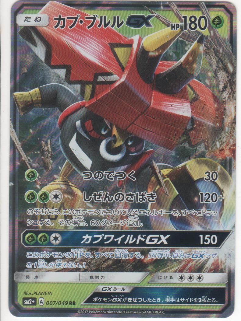 ポケモンカードゲーム カプ・ブルルGX (SM2+ 007/049)RR 【中古】シングルカード