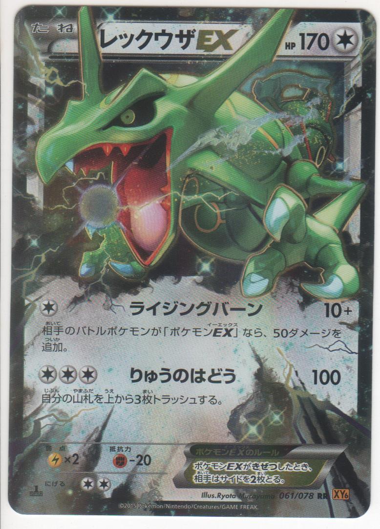 ポケモンカードゲーム レックウザEX (XY6 061/078)RR 【中古】シングルカード
