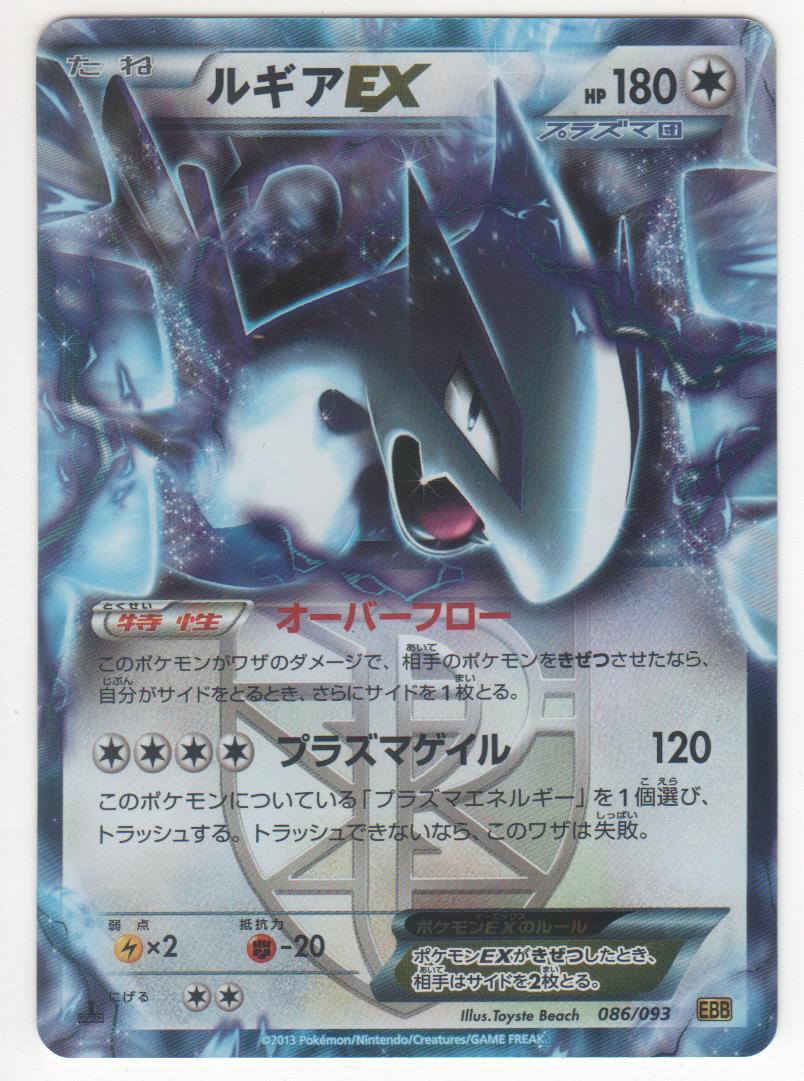 ポケモンカードゲーム ルギアEX (EBB 086/093)【中古】シングルカード