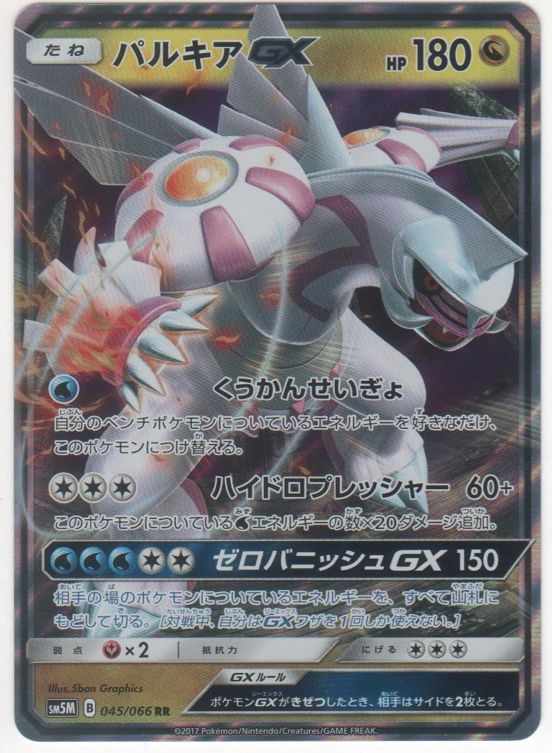 ポケモンカードゲーム パルキアGX (SM5M 045/066)RR 【中古】シングルカード