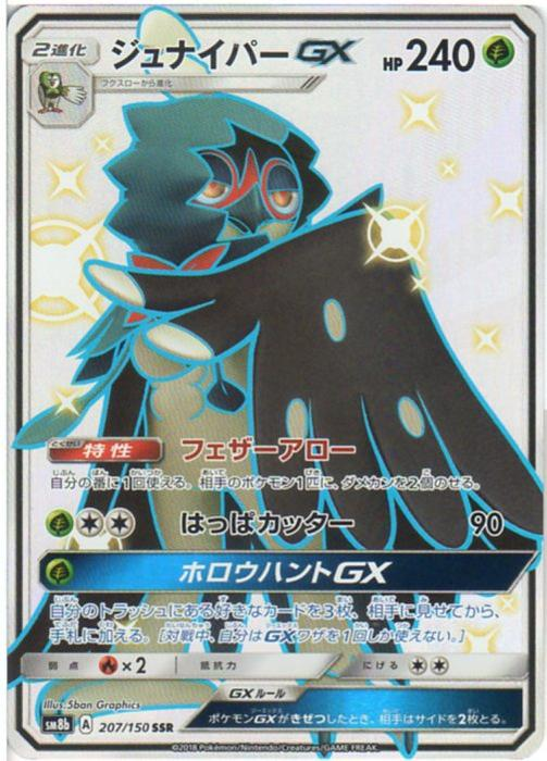 ポケモンカードゲーム ジュナイパーGX (SM8b 207/150) SSR 【中古】シングルカード