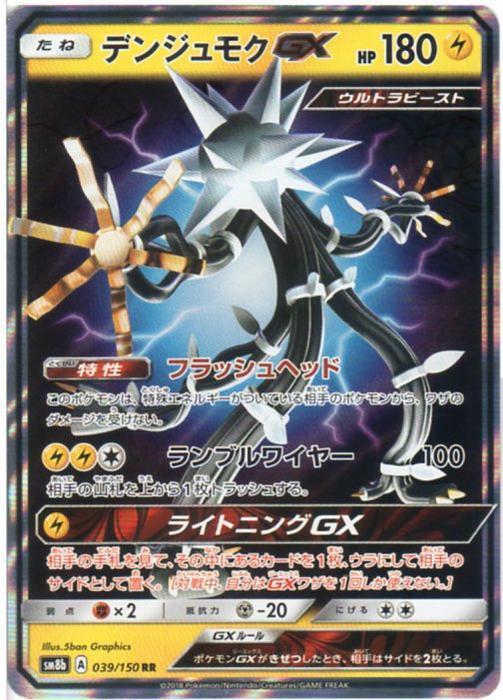 ポケモンカードゲーム デンジュモクGX (SM8b 039/150) RR 【中古】シングルカード
