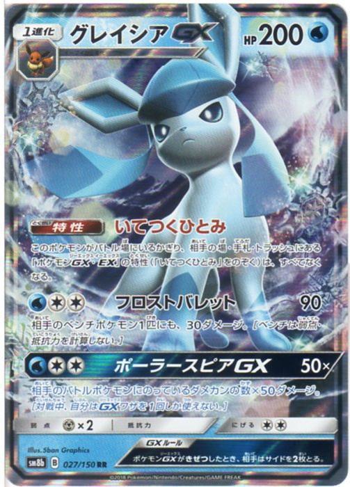 ポケモンカードゲーム グレイシアGX (SM8b 027/150) RR 【中古】シングルカード