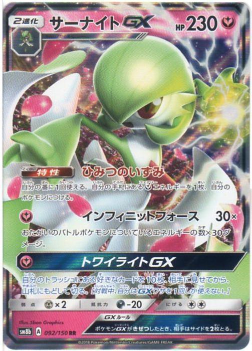 ポケモンカードゲーム サーナイトGX (SM8b 092/150) RR 【中古】シングルカード
