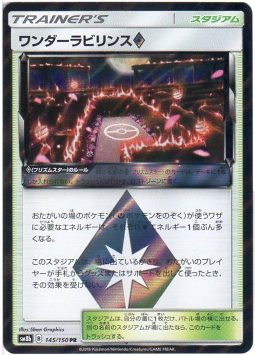 ポケモンカードゲーム ワンダーラビリンス◇ (SM8b 145/150) PR 【中古】シングルカード
