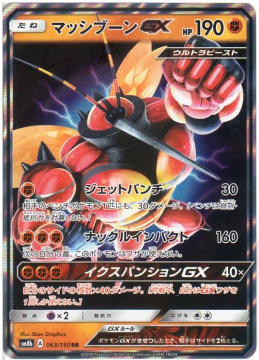 ポケモンカードゲーム マッシブーンGX (SM8b 063/150) RR 【中古】シングルカード