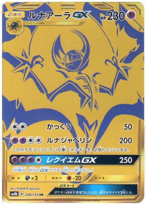 ポケモンカードゲーム ルナアーラGX (SM8b 248/150) UR 【中古】シングルカード