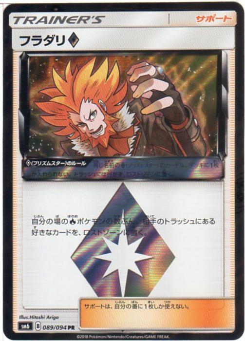 ポケモンカードゲーム フラダリ◇ (SM6 089/094) PR 【中古】シングルカード