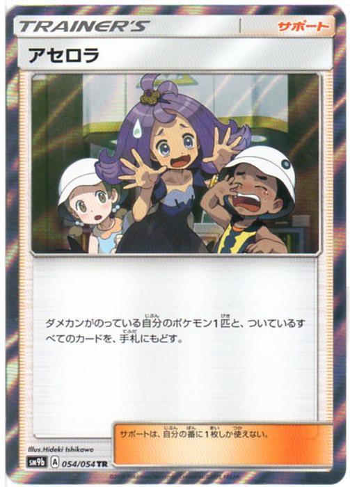 ポケモンカードゲーム アセロラ (SM9b 054/054) TR 【中古】シングルカード