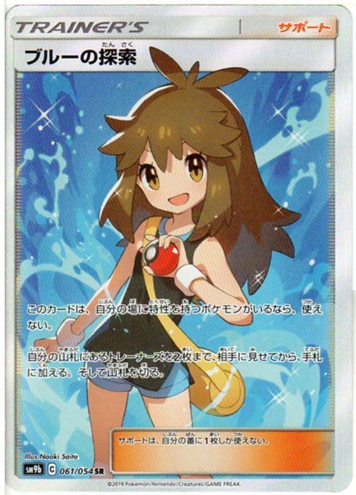 ポケモンカードゲーム ブルーの探索 (SM9b 061/054) SR 【中古】シングルカード