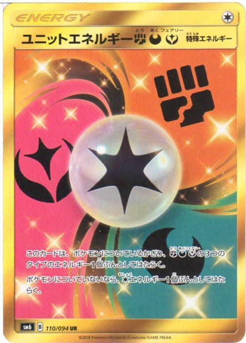 ポケモンカードゲーム ユニットエネルギー 闘悪フェアリー (SM6 110/094) UR 【中古】シングルカード