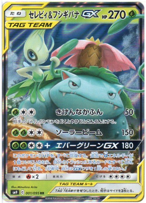 ポケモンカードゲーム セレビィ&フシギバナGX (SM9 001/095) RR 【中古】シングルカード