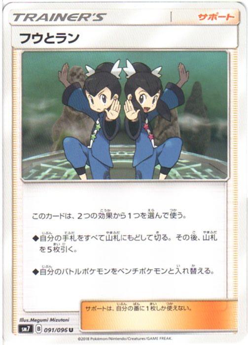 ポケモンカードゲーム フウとラン (SM7 091/096) U 【中古】シングルカード