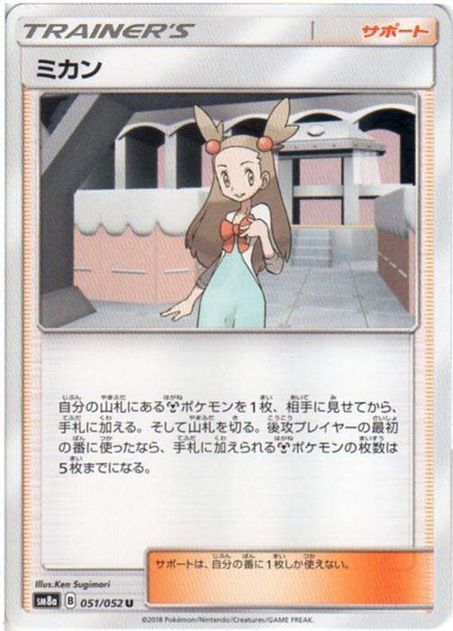 ポケモンカードゲーム ミカン (SM8a 051/052) U 【中古】シングルカード
