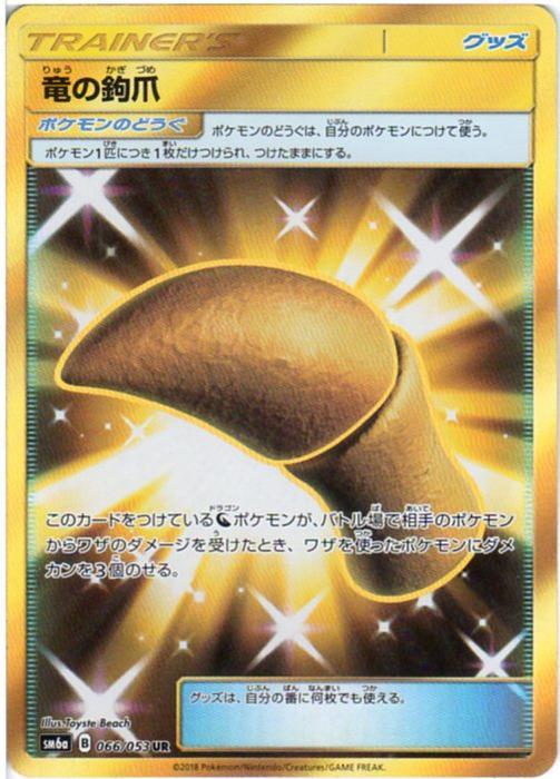 ポケモンカードゲーム 竜の鉤爪 (SM6a 066/053) UR 【中古】シングルカード