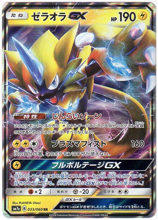 ポケモンカードゲーム ゼラオラGX (SM7a 033/060) RR 【中古】シングルカード